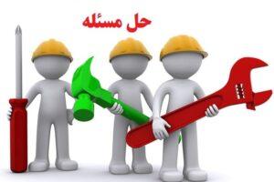حل مسئله | ایرانیان سیابر