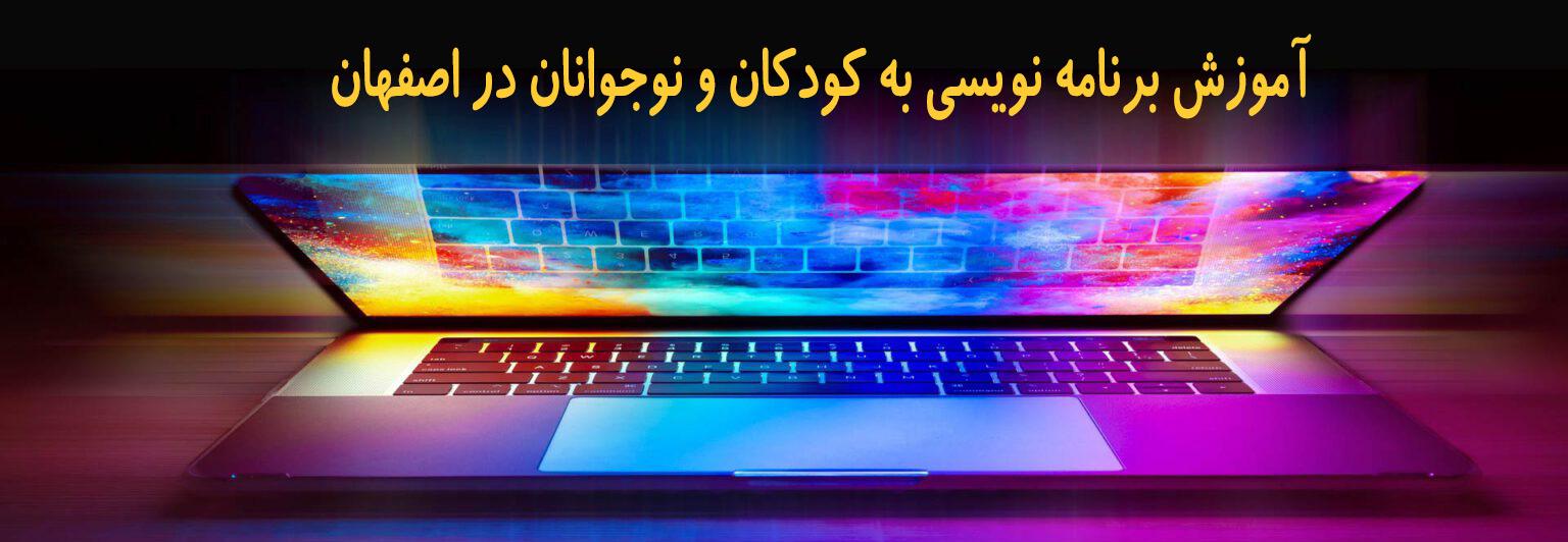 آموزش برنامه نویسی به کودکان و نوجوانان در اصفهان