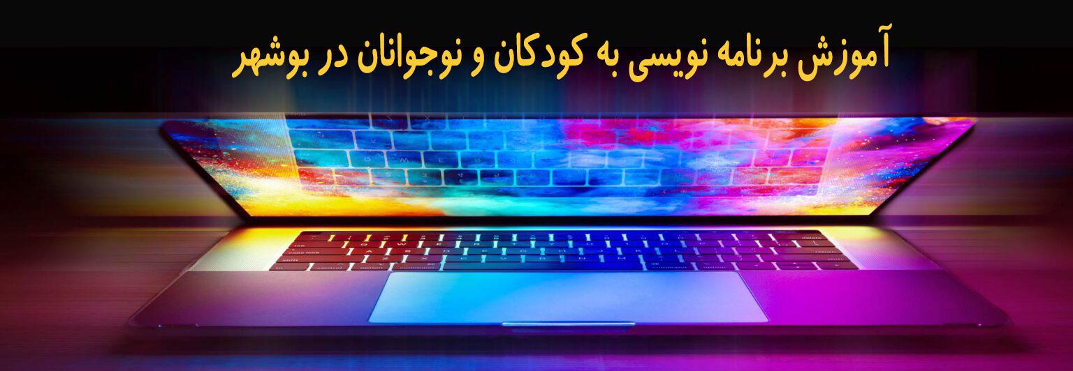 آموزش برنامه نویسی به کودکان و نوجوانان در بوشهر