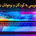 آموزش برنامه نویسی به کودکان و نوجوانان در کرمانشاه
