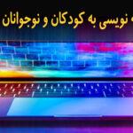 آموزش برنامه نویسی به کودکان و نوجوانان در کرمان