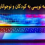 آموزش برنامه نویسی به کودکان و نوجوانان در یزد