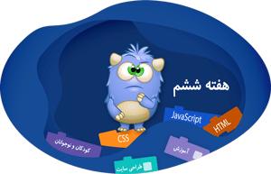 آموزش تصویری طراحی سایت با html