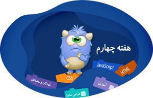 آموزش ساخت سایت با html