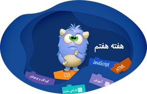 آموزش طراحی سایت برای نوجوانان