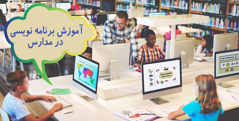 آموزش برنامه نویسی در مدارس
